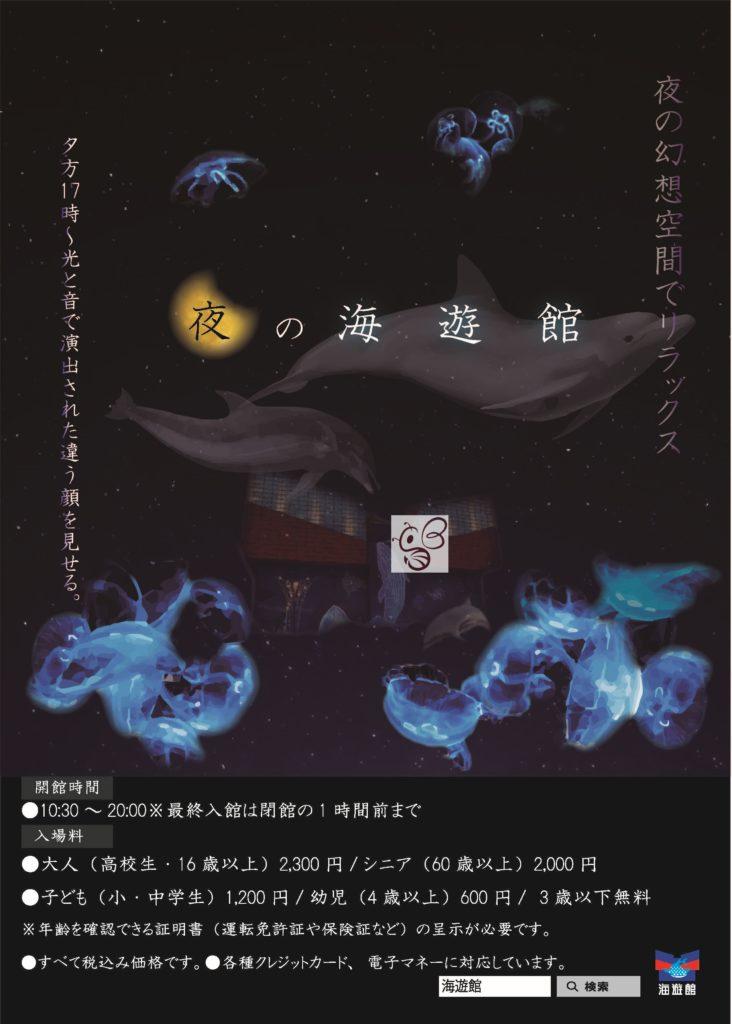 海遊館ポスター (2)