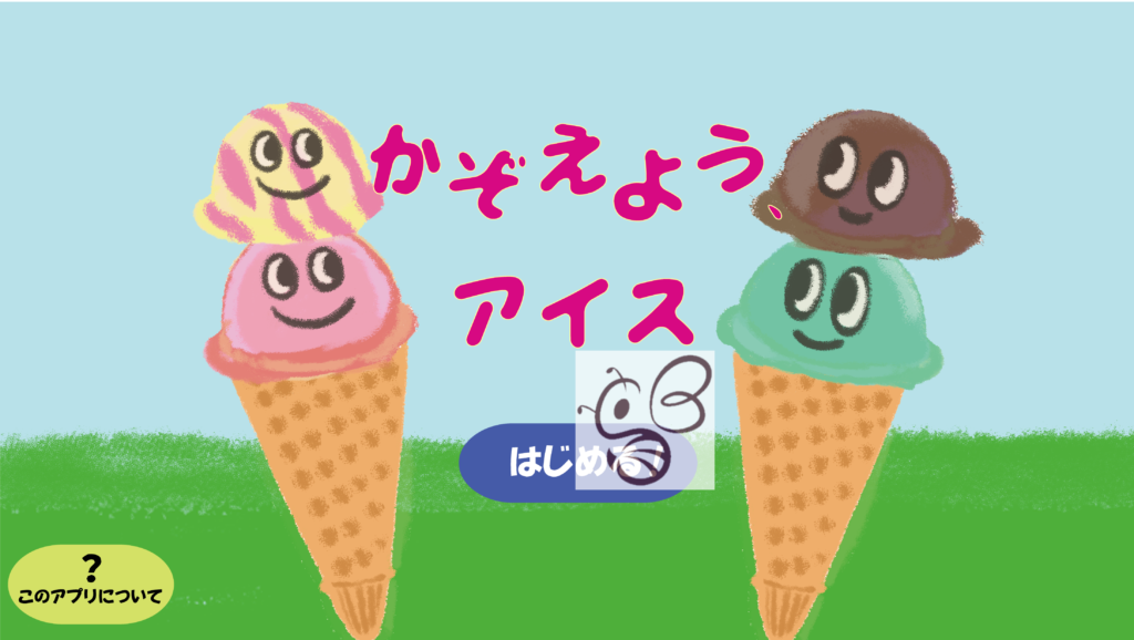 知育アプリ②タイトル画面