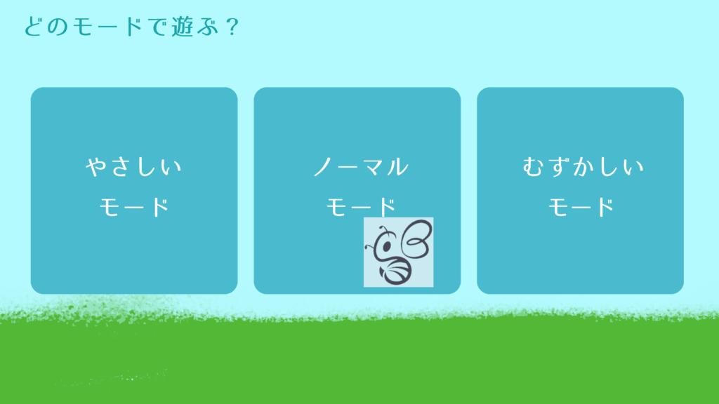 知育アプリ②モード選択画面デザイン