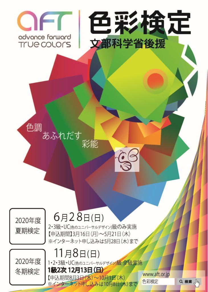 色彩検定ー広告チラシ (2)