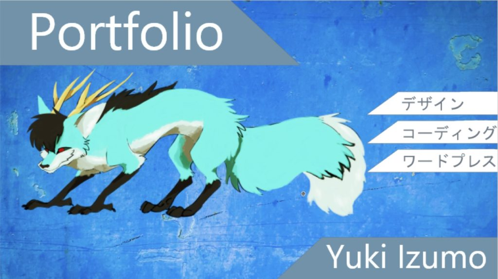 Yuki Izumo